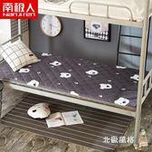 床墊南極人學生床墊0.9m床單人宿舍床褥子1.2米海綿墊被加厚90x190cm 全館免運