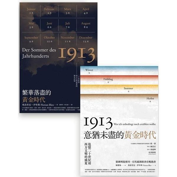 1913黃金時代套書組(繁華落盡的黃金時代 意猶未盡的黃金時代)