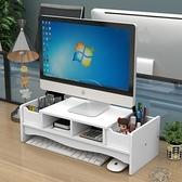 螢幕架 顯示器增高架子辦公室用品桌面收納盒鍵盤整理置物架底座支架TW【快速出貨八折鉅惠】