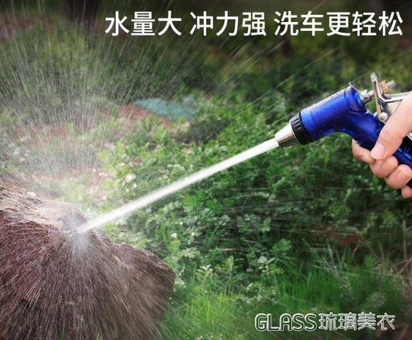 樂夏洗車高壓家用水搶汽車沖刷澆花工具水槍噴頭水管軟管igo 琉璃美衣