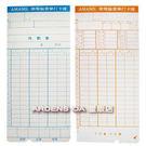 AMANO(7號卡)電子式打卡鐘專用卡片100張