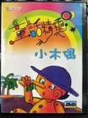 影音專賣店-P07-441-正版DVD-動畫【童話精靈 小木偶 國台語】-