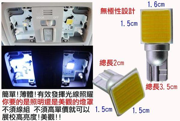 T10 無極性 平面 直面 COB LED小炸彈 單入 高效能 免接線黏貼 室內燈 閱讀燈 門燈