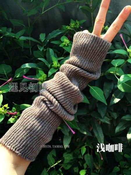 韓版加長街舞手套露指羊毛毛線長手臂套秋冬天假袖子男女通用 快速出貨
