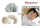 【日本 Hoppetta】日本製蘑菇多功能嬰兒枕 (水藍)