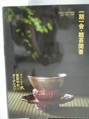 【書寶二手書T2/收藏_ZKN】東京中央_一期一會聽茶聞香_2018/9/4