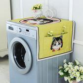 洗衣機罩 布藝蕾絲單雙開門冰箱蓋布家用防塵罩對開門冰櫃滾筒洗衣機簾蓋巾【618好康又一發】