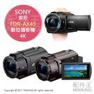 【配件王】日本代購 SONY FDR-AX45 4K 數位攝影機 829萬畫數 黑色/鈦色
