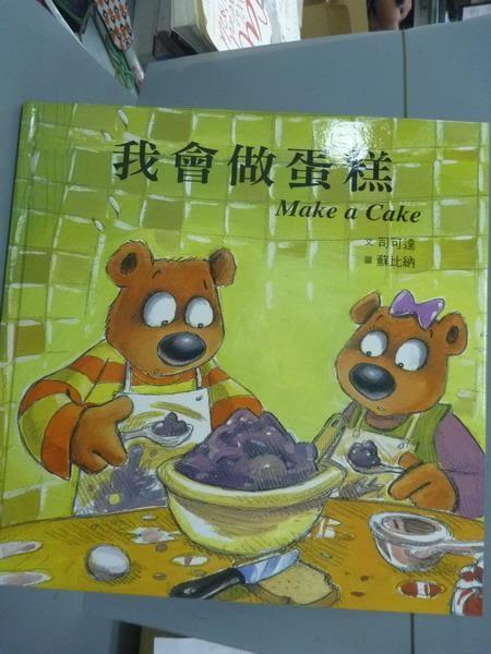 【書寶二手書T4/少年童書_QDE】我會做蛋糕_司可達