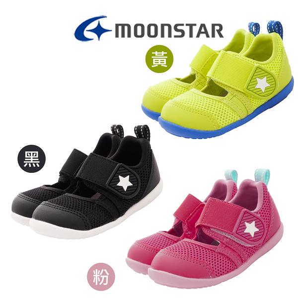 日本Moonstar機能童鞋2E速乾學步鞋款 3色任選 粉/黑/黃(寶寶段)