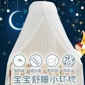 蚊帳 嬰兒床蚊帳帶支架兒童蚊帳寶寶蚊帳落地夾式嬰兒蚊帳通用 nm12394【宅男時代城】