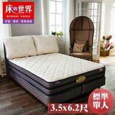 【床的世界】美國首品名床柏克萊Berkeley標準單人兩線獨立筒床墊