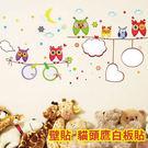 創意可移動壁貼 貓頭鷹白板貼 DIY組合壁貼/壁紙/牆貼/背景貼【BF0954】Loxin
