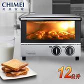 【CHIMEI奇美】12L遠紅外線不鏽鋼烤箱  EV-12S0AK