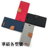 華碩 Zenfone4 ZE554KL  ZD552KL Max ZC554KL 網布系列 手機皮套 皮套 插卡 全包邊 可掛繩