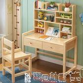 學習桌 實木兒童學習桌椅套裝小學生寫字桌書桌鬆木課桌可升降寶寶學習桌JD BBJH