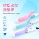 富麗雅 迷你 MINI造型 捲髮棒 電棒 粉32mm/  紫28mm/  藍25mm【DT STORE】【2301009】