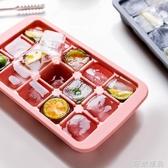 冰塊模具硅膠冰格家用制冰盒自制帶蓋磨具冰箱凍冰神器 可然精品