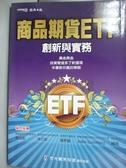 【書寶二手書T8/財經企管_KSW】商品期貨ETF 創新與實務_元大寶來投信團隊
