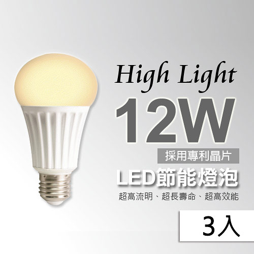 【High Light】CNS 省電LED燈泡12W (黃光)*3入