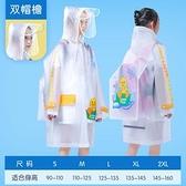 兒童雨衣 男童女童小學生防水套裝大童上學全身背包雨披【免運】