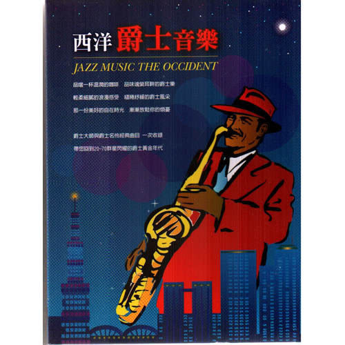 西洋爵士音樂 CD 10片裝 JAZZ MUSIC THE OCCIDENT (購潮8)