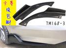 日本TM168-3 水轉印卡夢 通用型 後包腳 後側擾流風刀 後擾流版 車身風刀 側邊擾流板 側裙 後側擾流