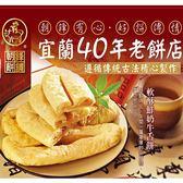 【朝鋒餅舖】軟酥牛舌餅六包入3組(1包90g)(含運)