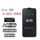 【霧面磨砂滿膠】Vivo X60 6.56吋 V2045 滿版全膠黑色 鋼化玻璃 抗指紋