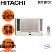 【HITACHI日立】7-9坪 變頻左吹窗型冷氣 RA-60QV 免運費 送基本安裝