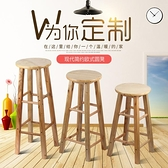 吧台椅 新實木高腳凳吧台椅高凳子吧台凳家用高腳椅理發店桌椅拍照酒吧椅【降價三天】