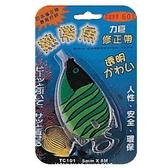 【力巨】 TC101 修正帶(魚型)/立可帶 5mmx8M