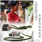 相機帶同款相機背帶微單相機腕帶a73相機帶x100t相機掛繩 【快速出貨】