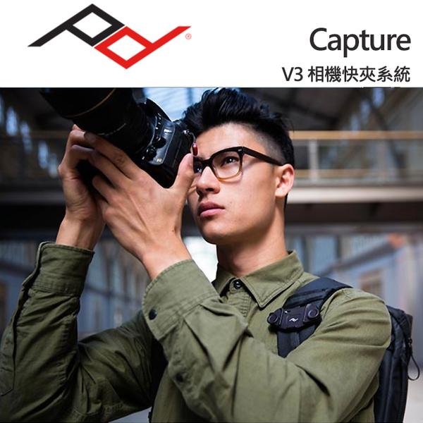 【現貨】相機快夾底座 無快拆板 Capture V3 PEAK DESIGN 典雅黑 時尚銀 Clutch手腕帶可共用