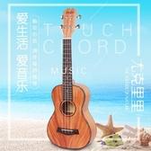 尤克里里21寸23寸烏克麗麗26寸小吉他ukulele四弦琴學生初學者 新北購物城