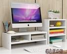 電腦顯示器屏增高架底座桌面鍵盤整理收納置物架托盤支架子抬加高 WY傑森型男館