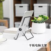萬向旋轉金屬便攜摺疊懶人平板電腦ipad通用手機支架鐵架【聖誕交換禮物】
