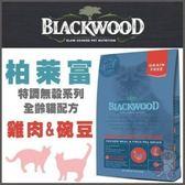 *WANG*《柏萊富》blackwood 特調 無穀 全齡貓配方 (雞肉+碗豆)4磅