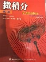 二手書博民逛書店 《微積分 (Larson/ Calculus: An Applied Approach, 8/e)》 R2Y ISBN:9866637468│RonLarson