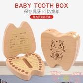兒童乳牙紀念盒乳牙盒男女孩牙齒收納盒木制保存盒【聚可愛】