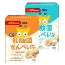 小兒利撒爾 乳酸菌夾心米果(豆乳/卵)米餅 幼兒餅乾