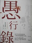 【書寶二手書T2/翻譯小說_NLG】愚行錄_貫井德郎