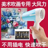 現貨--美術聯考專用電吹風機裝電池式可充電usb學生便攜無線藝考吹風機 阿宅便利店