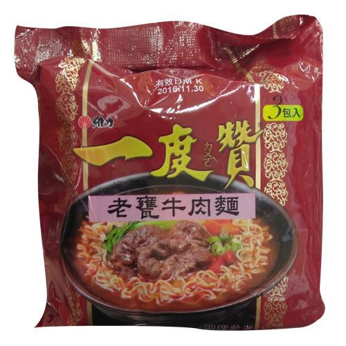 維力一度贊袋麵-老甕牛肉麵185g*3袋【愛買】