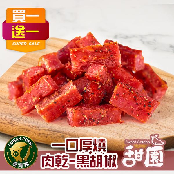 一口厚燒豬肉乾 蜜汁 / 黑胡椒 兩種口味 厚燒 肉乾 台灣豬肉乾 每日現烤 (買一送一共2包)甜園