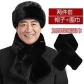 帽子男中老年人保暖老頭東北雷鋒帽男士爸爸爺爺老人棉帽加厚 快速出貨