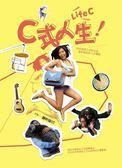 (二手書)C式人生:世界最棒工作的女孩謝昕璇創意人生體驗