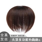 全真髮假髮片一片式 頭頂補髮片 無痕蓬鬆遮白髮迷你頭頂補髮女 FF6214【美鞋公社】