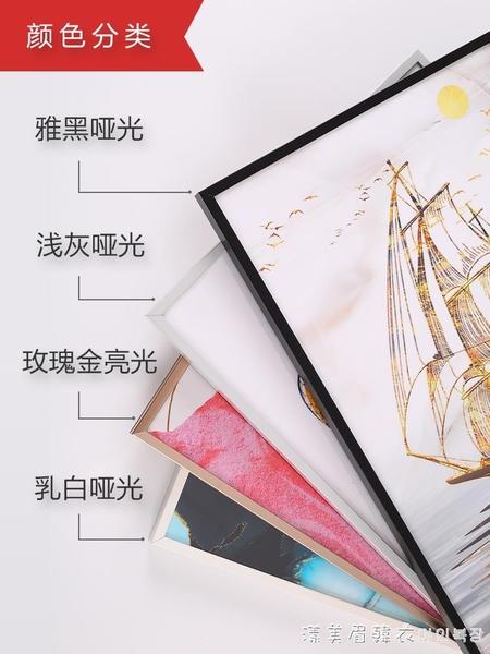 鋁合金海報框開啟式可更換廣告框畫框窄邊八開四8k磁吸a2海報相框 美眉新品