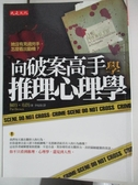 【書寶二手書T1/一般小說_AXL】向破案高手學推理心理學_佩特.布朗